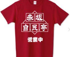 赤坂自民亭Tシャツ赤