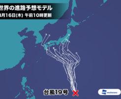 台風19号ソーリックの予想進路