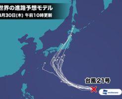 台風21号2018の予想進路