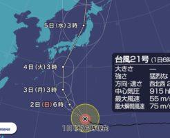 台風21号の進路図