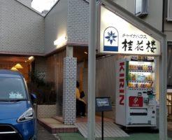 相葉雅紀さん実家の中華料理店「桂花楼」
