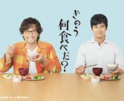 ドラマきのう何食べた?のメインキャスト西島秀俊と内野聖陽